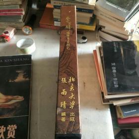 李公麟揭钵园卷探究 一盒两册