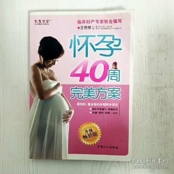 怀孕40周完美方案