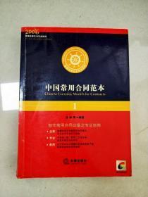 EI2049085 中國常用合同范本--新編法律文書范本系列【無光盤】