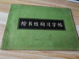 楷书结构习字帖
