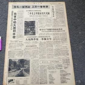 湖北日报 我省中稻大面积丰收,劲旅上陈保证提前超额完成1200万吨钢的任务高举总路线红旗再跃进 等内容1959年5月30号  4开4版