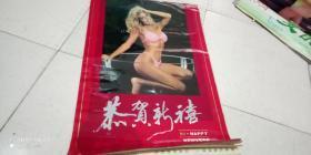 1991年塑料纸挂历(恭贺新喜)7张全