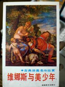 《古典油画名作欣赏 维纳斯与美少年》(8张)