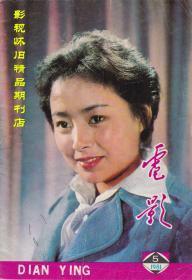 电影 1981年5期 张瑜王馥荔斯琴高娃赵娜 八一厂《许茂和他的女儿们》群星