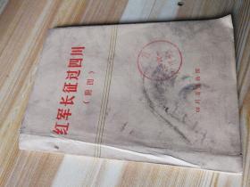 红军长征过四川  附图