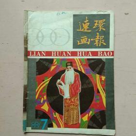 连环画报(1988年第7期 )
