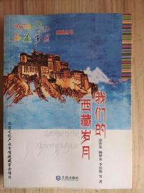 我们的西藏岁月