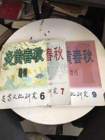 炎黄春秋增刊 (炎黄文化研究 第6、7、9期)三册合售