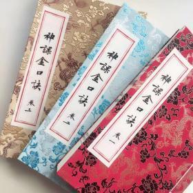 金口诀 六壬神课金口诀上中下三册全 六壬占卜线装书(影印)