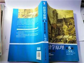 經濟學原理(第5版)