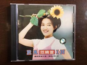 范晓萱CD(1CD)