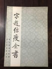 宋赵佶瘦金书