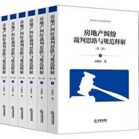房地产纠纷裁判思路与规范释解(第二版套装全6卷)