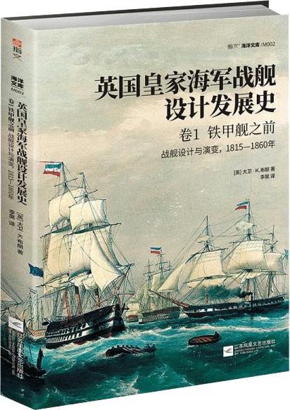 英国皇家海军战舰设计发展史.卷1,铁甲舰之前:战舰设计与演变,1815—1860年