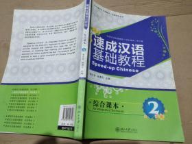 速成汉语基础教程(综合课本2).