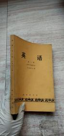 英语 第三册 1979年重印本