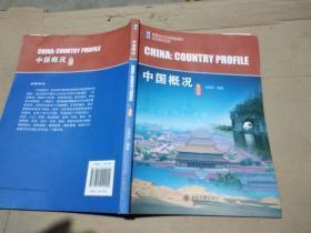 中国概况-第四版.