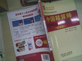 中国精算师资格考试辅导系列:中国精算师非寿险精算过关必做500题(含历年真题 第2版)