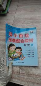 幼小衔接-标准整合教材 识字2