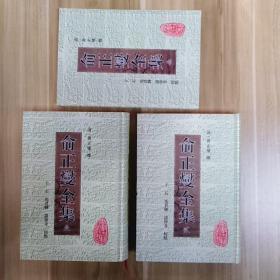 俞正燮全集(共3册)