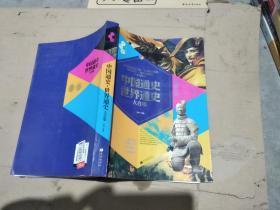 文化素养大合集:中国通史世界通史大合集(图文版).