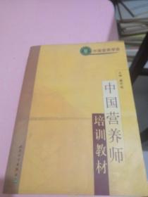中國營養師培訓教材