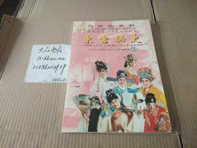 陶融儒乐社 庆祝成立68周年公演潮剧 :宋宫秘史