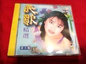 旧正版盒装影视单片光碟 民歌精选第六辑 VCD、MTV、CD影碟光盘唱片收藏保真品