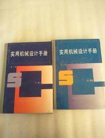 实用机械设计手册.【上下册】第2版