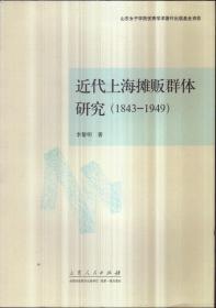 近代上海摊贩群体研究(1843-1949)