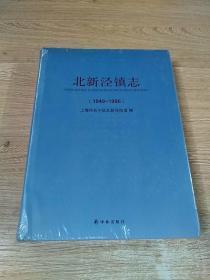北新泾镇志(1949-1996)[原塑封未拆]