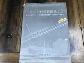 中国现代建筑集成2 商业建筑