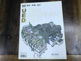 ued 城市 环境 设计 2009 10
