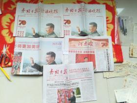 开封日报号外二份,河南日报2019年10月1.2各一份开封日报一份共五份合售