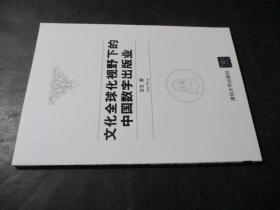 文化全球化视野下的中国数字出版业