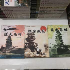 经典战史回眸:旧日本海军发展三部曲(联合舰队、逆天而行、菊花与锚)三册合售一版一印
