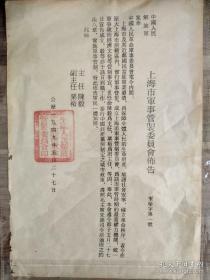 1949年上海市军事管制委员会布告一张(主任陈毅)