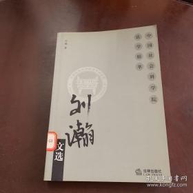 中国社会科学院法学精粹-刘瀚文选