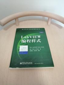 国外电子与通信教材系列:LabVIEW编程样式