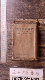 中国六法全书
