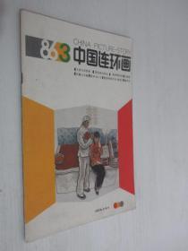 中国连环画    1986年第3期