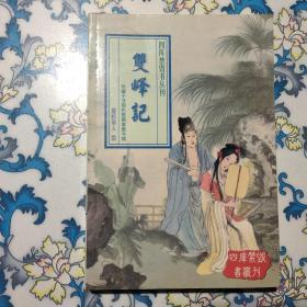 四库禁毁书丛刊:双峰记