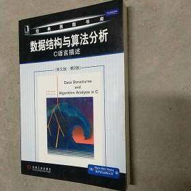数据结构与算法分析——C语言描述(英文版·第2版)