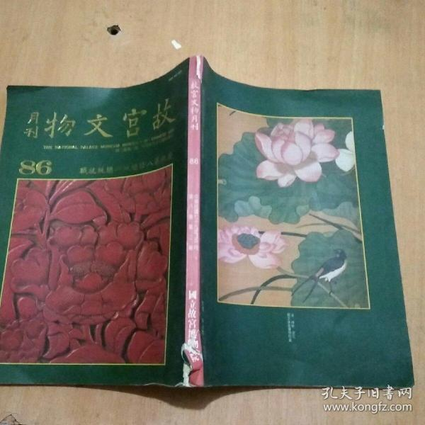 故宫文物(86)