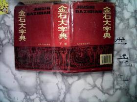 金石大字典(下)