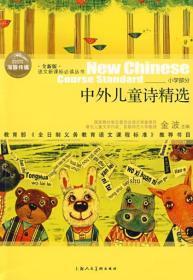 中外儿童诗精选(全新版)语文新课标必读丛书/小学部分