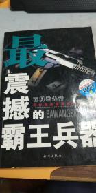 百科我先行:最震撼的霸王兵器(无CD)