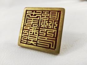 包老清礼部造  鎏金铜印章  ,通体实心   形体完整, ,喜欢的藏友不要错过,识者珍之 重320克