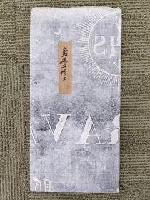 清光绪17年(1891年)法国传教士蓝廷玉墓碑,民国旧拓,整张,品相好,拓片尺寸125/61公分