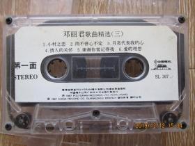 老磁带:邓丽君歌曲精选(三)